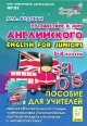 Путешествие в мир английского 3-4 кл. Рабочая образовательная программа. Пособие для учителя